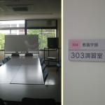 303演習室