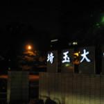 正門(夜景)