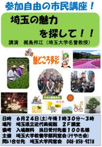 20170624講演会