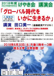 2018けやき会講演会ポスターoutline